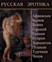 Русская эротика, или Чему не учат в школе