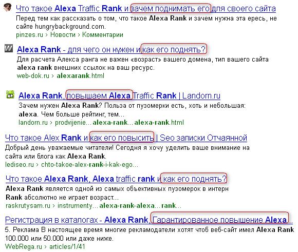 Alexa Rank