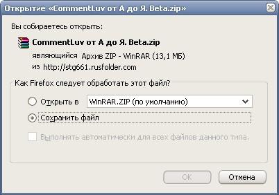 сохранить файл CommentLuv