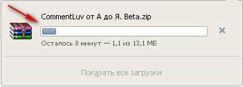 скачать CommentLuv через браузер