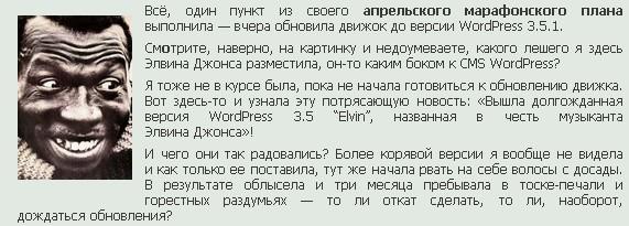 поисковый запрос для Яндекса как обновить wordpress
