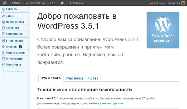 WordPress_3_5_1