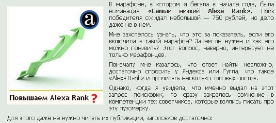 поисковый запрос для Яндекса Alexa