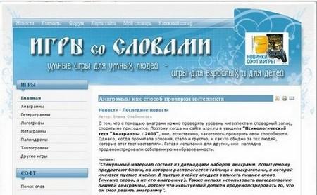 Сайт Игры со словами. Автор - Елена Олейникова