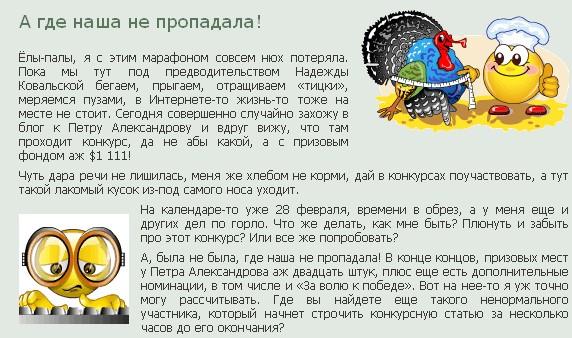поисковый запрос для Яндекса конкурс в блоге