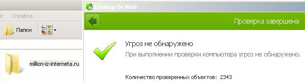 Доктор Веб. Проверка блога на вирусы