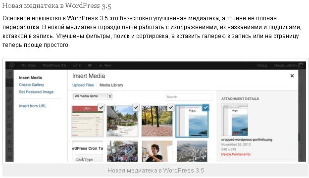 wordpress как разнообразить сайдбар