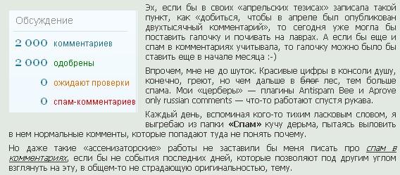 поисковый запрос для Яндекса спам в блоге