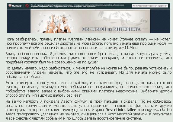 поисковый запрос для Яндекса проверить на вирусы