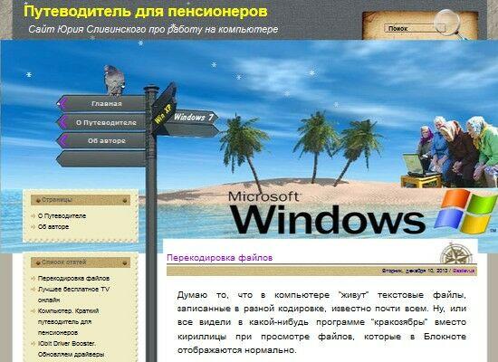 basilevus, путеводитель для пенсионера,  блог пенсионера
