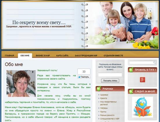 Блог Елены Картавцевой,  блог пенсионера