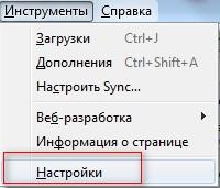 Firefox, инструменты, настройки