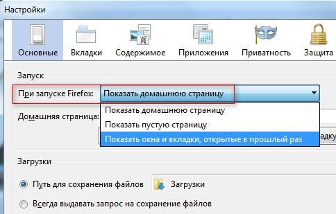 Firefox, настройки, при запуске Firefox