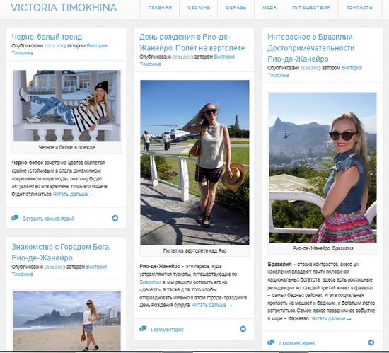 Блог о моде и путешествиях. Автор блога - Виктория Тимохина