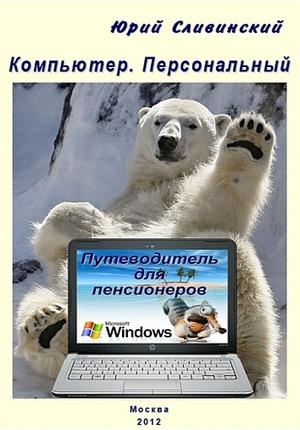 компьютер для пенсионера. обложка