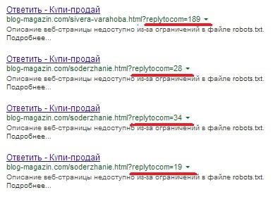 blog-magazin, страницы не под фильтрами, сопли Гугла