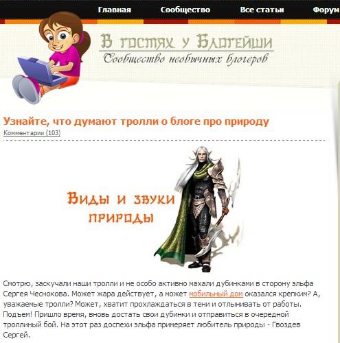 blogovedka