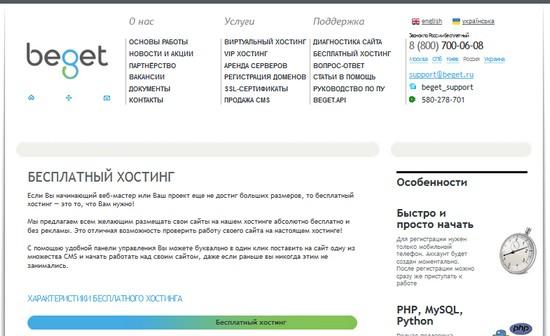 Привизать бесплатный хостинг к платному бесплатный хостинг без рекламы поддержка php mysql