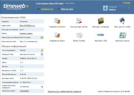 wordpress хостинг бесплатный