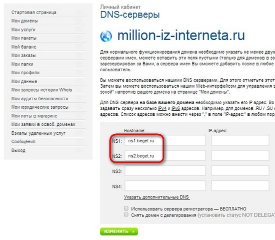 Домен и хостинг для серверов бесплатно серверы для css v42