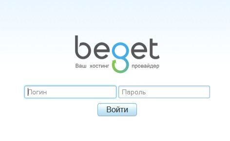 free.beget, Бегет, вход в административную панель