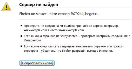 free.beget, Бегет, домен