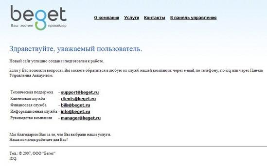 free.beget, Бегет, сайт создан