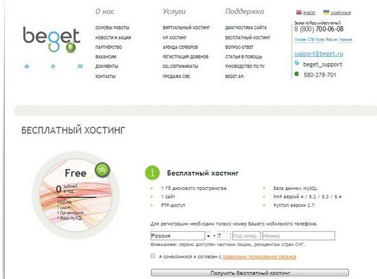 free.beget, регистрация на бесплатном хостинге Бегет
