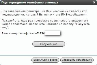 free.beget, регистрация на Бегете