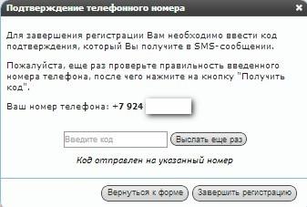 free.beget, создание аккаунта на Бегете