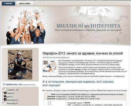 Блог Миллион из интернета