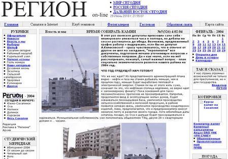 Сайт газеты Регион