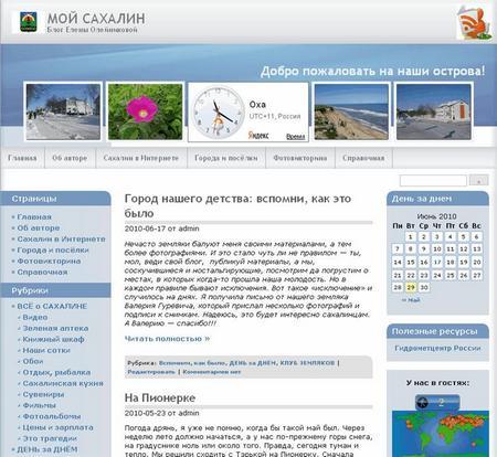 Блог Мой Сахалин