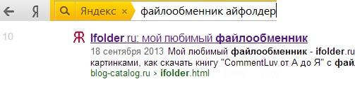 ifolder-ru, запрос файлообменник айфолдер