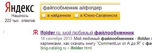 файлообменник айфолдер, ifolderru