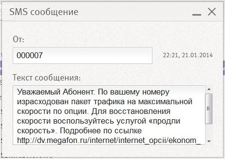 megafon-2101