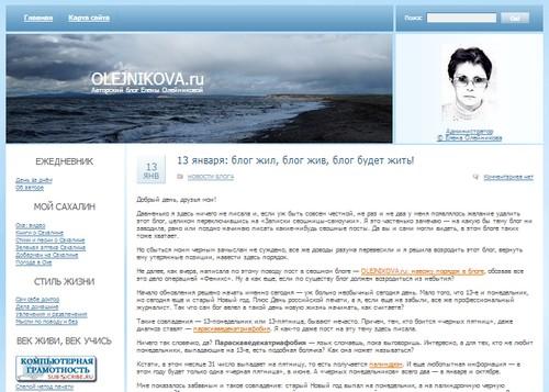 olejnikova_ru, так выглядит блог 13 января 2014 года