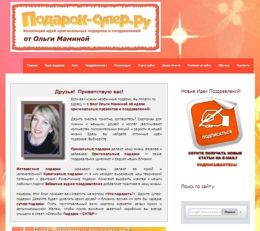 Блог Ольги Маминой