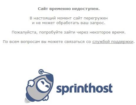 Хостин Спринтхост: сайт временно недоступен