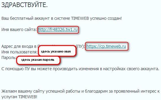 timeweb-02