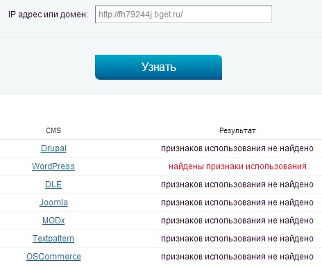 сервис  http://2ip.ru, как узнать версию движка
