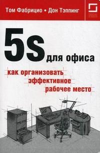 5S для офиса
