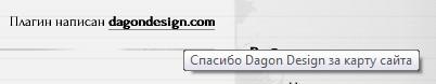 Спасибо автору Dagon Design Sitemap Generator за плагин