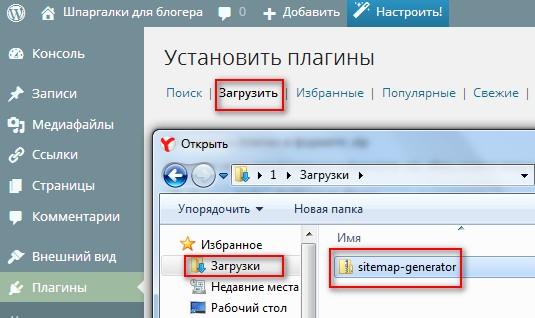 Загрузка плагина Dagon Design Sitemap Generator