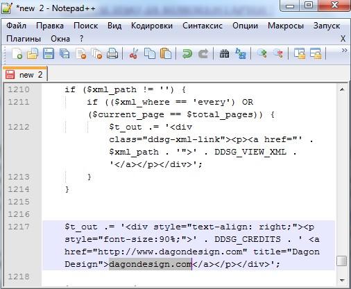 Удаление ссылки на разработчика плагина Dagon Design Sitemap Generator