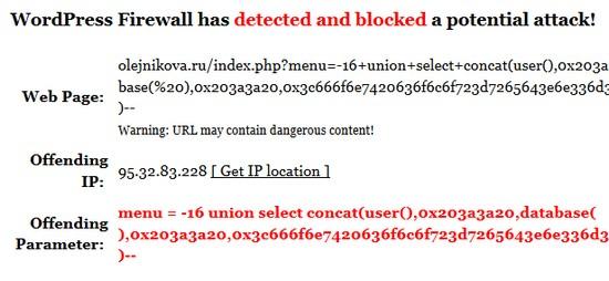 WordPress Firewall 2, это сообщение плагин прислал сегодня