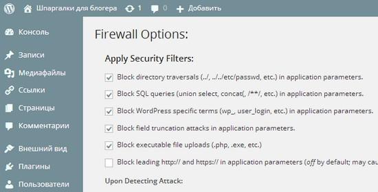 WordPress Firewall 2, опции, чем занимается плагин WordPress Firewall 2