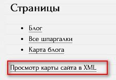 Google XML Sitemaps13