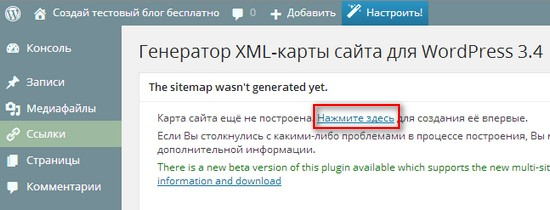 Google XML Sitemaps3