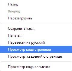 Google Chrome, просмотреть исходный код страницы